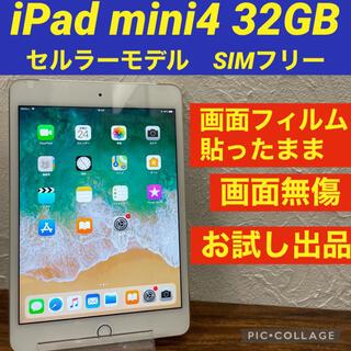iPad - 【オススメ品!!】iPad mini4 Wi-Fi + Cellularモデル