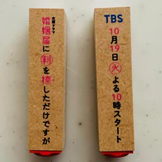 TBS「婚姻届に判を捺しただけですが」特製スタンプ2個