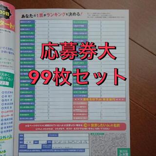 ジャニーズJr. - Myojo 12月号 Jr.大賞応募券 応募用紙 99枚