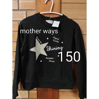 マザウェイズ(motherways)の150 マザウェイズ  トレーナー スエット素材 ブラック 星(Tシャツ/カットソー)