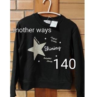 マザウェイズ(motherways)の140 マザウェイズ  トレーナー スエット素材 ブラック 星(Tシャツ/カットソー)
