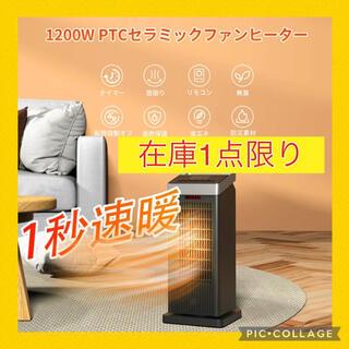 大セール♡ ヒーター 温度調節 3段階切替 タイマー 方向調節 リモコン付き