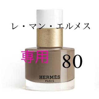 Hermes - エルメスネイル  80番