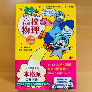 ガッケン(学研)の宇宙一わかりやすい高校物理 力学・波動(語学/参考書)