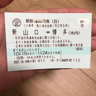 JR - 【お値下げ中】新幹線乗車券 博多⇔新山口