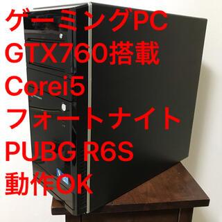 ゲーミングPC/GTX760/Corei5/8GB/1TB