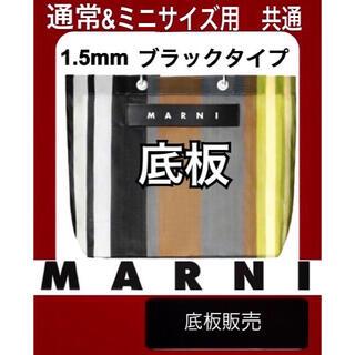 マルニ(Marni)の【底板販売】MARNI マルニ ストライプバッグ用 底板 中敷き2(トートバッグ)