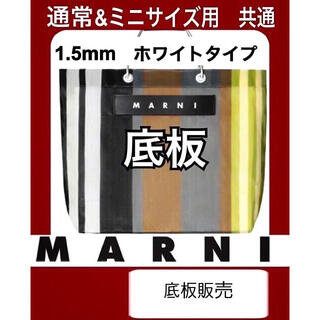 マルニ(Marni)の【底板販売】MARNI マルニ ストライプバッグ用 底板 中敷き1(トートバッグ)