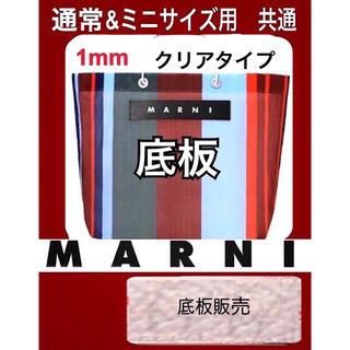 マルニ(Marni)の【底板販売】MARNI マルニ ストライプバッグ用 底板 中敷き02(トートバッグ)