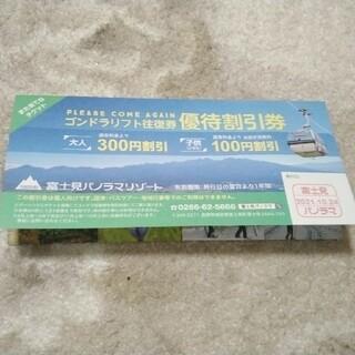 富士見 ゴンドラ(その他)