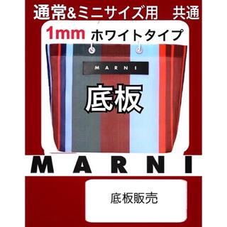 マルニ(Marni)の【底板販売】MARNI マルニ ストライプバッグ用 底板 中敷き01(トートバッグ)