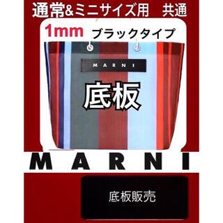マルニ(Marni)の【底板販売】MARNI マルニ ストライプバッグ用 底板 中敷き(トートバッグ)