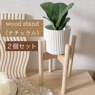 3COINS - 新品✩2個セット✮木製鉢スタンド ナチュラル  スリーコインズ フラワースタンド