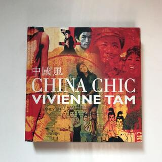 VIVIENNE TAM - VIVIENNE TAM 「CHINA CHIC」チャイナシック 直筆サイン入り