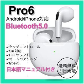 日本語マニュアル付き ワイヤレスイヤホン  Pro6【ホワイト】