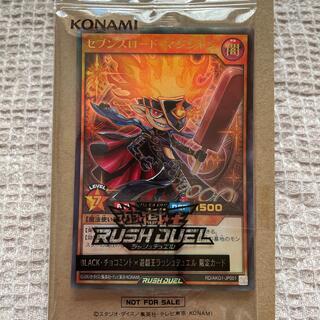 コナミ(KONAMI)の遊戯王 ラッシュデュエル セブンスロードマジシャン アイス懸賞 当選品(シングルカード)