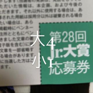 Myojo Jr.大賞 Jr大賞 応募券 5枚