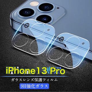 ★iPhone13  Pro カメラレンズ保護フィルム 新品