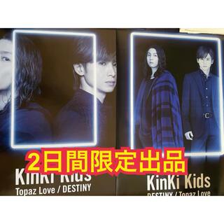 キンキキッズ(KinKi Kids)のKinKi Kids 非売品 ポスター  2枚セット Topaz Love(アイドルグッズ)