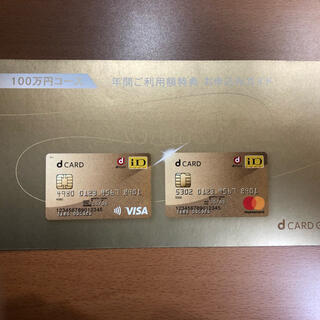 NTTdocomo - ドコモ クーポン dカードゴールド 年間ご利用額特典 11,000円