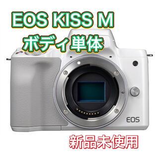 Canon - 【新品未使用】Canon ミラーレス一眼 ★ EOS KISS M ボディ
