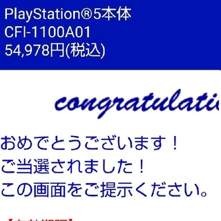 PlayStation - CFI-1100A01 PS5  新品   通常版  PlayStation5