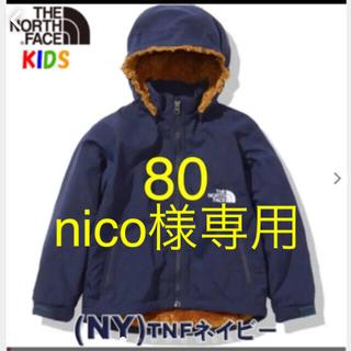 ザノースフェイス(THE NORTH FACE)のNV  ノースフェイス コンパクト ノマドジャケット 80(ジャケット/コート)
