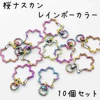 桜ナスカン 回転式 レインボーカラー 10個セット e259