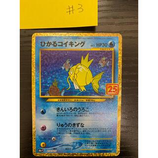 ポケモン - ポケモン 25th ANNIVERSARY COLLECTION  BOX 3