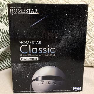 セガ(SEGA)のプラネタリウム HOMESTAR Classic SEGA toys ホワイト白(その他)