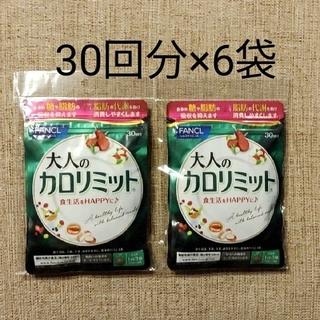 FANCL - 大人のカロリミット 30回分×6袋🖤