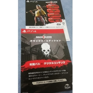 PlayStation4 - PS4用 BACK4BLOOD デラックスエディション 年間パス&初回生産特典
