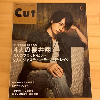 アラシ(嵐)の嵐 櫻井翔 CUT 2011  4人の櫻井翔  2(アート/エンタメ/ホビー)