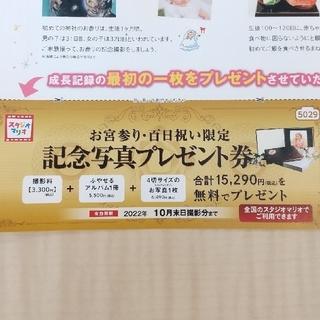 キタムラ(Kitamura)のスタジオマリオ お宮参り・百日祝い限定優待券(その他)