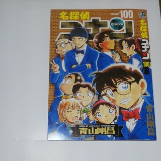 ショウガクカン(小学館)の週間少年サンデー 47号 ふろく 100巻 アナザーカバー(キャラクターグッズ)