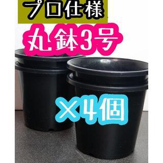 ◎4個◎ 丸鉢 3号 / 3寸 / 9cm プラ鉢 黒 ブラック(プランター)
