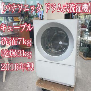 Panasonic - 美品!パナソニック キューブル ドラム式洗濯機 洗濯7kg 乾燥3kg