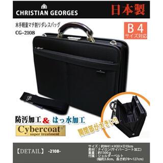 木手軽量の新品ダレスバック 日本製 クリスチャンジョルジュ
