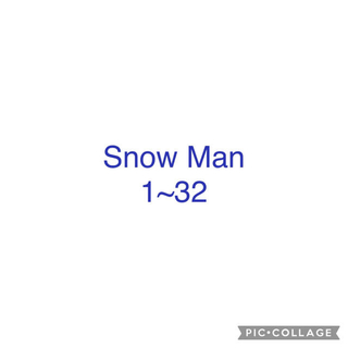 Johnny's - Snow Man ジャニショ 公式写真