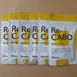 Re-CABO リカボ 4袋