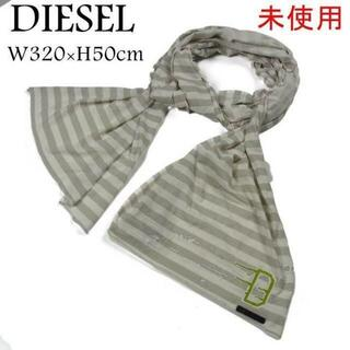 DIESEL - ディーゼル 未使用 特大 W320×H50cm 大判 スカーフ ストール