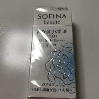 SOFINA - ソフィーナボーテ 高保湿UV乳液(美白) 50 さっぱり(30ml)
