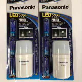 Panasonic  LEDランタン BF-AL02 2コセット 未使用