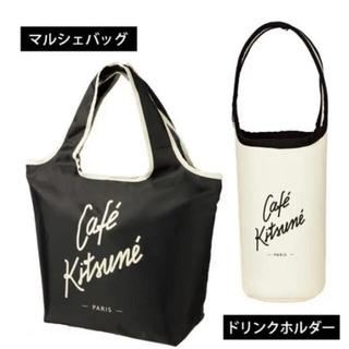 MAISON KITSUNE' - sweet 11月号 付録 Cafe Kitsune ショッピングバッグ エコ