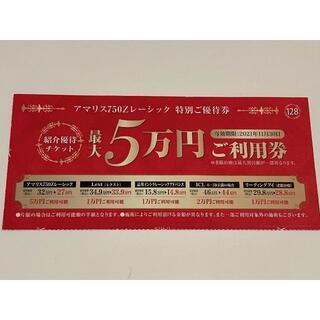 品川近視クリニック 割引券 レーシック 11月30日まで(その他)