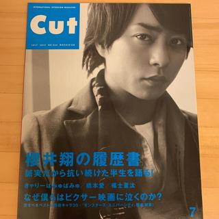 アラシ(嵐)の嵐 櫻井翔 CUT 2013  櫻井翔の履歴書(アート/エンタメ/ホビー)