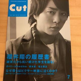アラシ(嵐)の嵐 櫻井翔 CUT 2013  櫻井翔の履歴書 2(アート/エンタメ/ホビー)