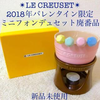 ルクルーゼ(LE CREUSET)のLE CREUSET 新品ル・クルーゼミニフォンデュセットピック4本付き 廃盤(鍋/フライパン)