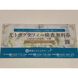新宿ストレスクリニック 光トポグラフィー検査 無料券 11月30日まで(その他)