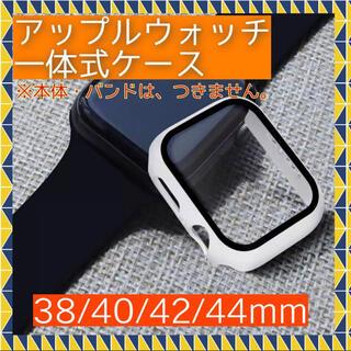 アップルウォッチ(Apple Watch)の☆売り切れ続出☆アップルウォッチ 一体式ケース ハード ホワイト 42mm(モバイルケース/カバー)